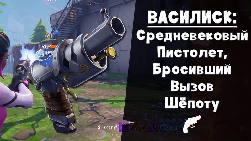 Василиск ► Средневековый пистолет уже в Фортнайт
