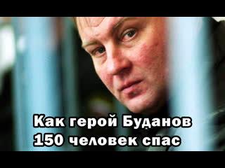 Как герой полковник Буданов 150 солдат спас