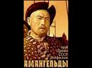 Амангельды. 1938.