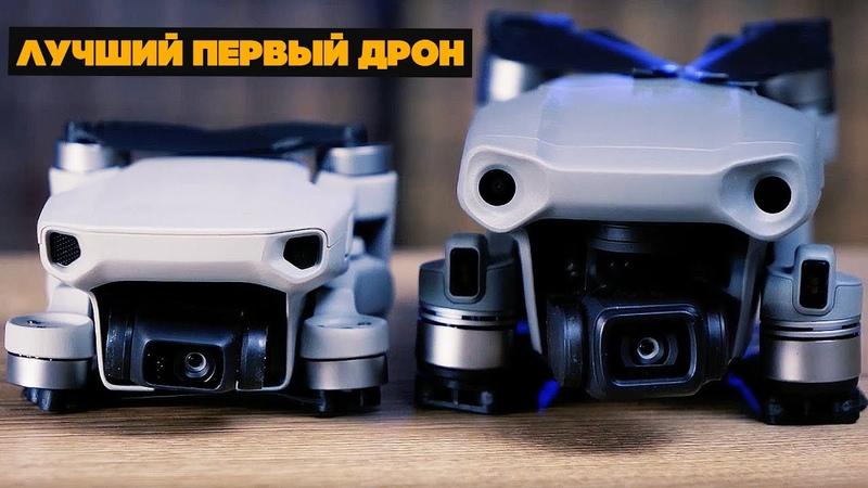 Как выбрать первый дрон DJI Mavic Air 2 vs Mavic Mini