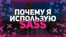 Препроцессор SASS за 20 минут Установка - Почему я его использую?