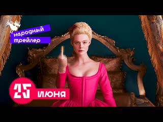 Новое шоу о кино НАРОДНЫЙ ТРЕЙЛЕР  второй выпуск 25 июня! 16+