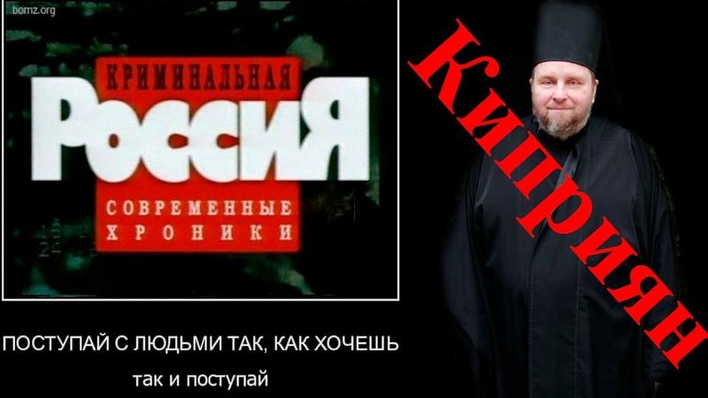 Криминальная Россия Православные хроники Группа Синий Кит Киприян выявил агентов МОССАДа и ФСБ