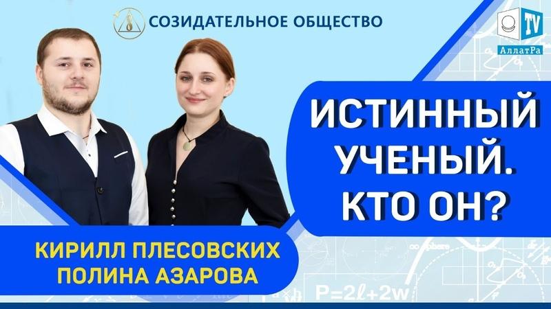 📚 Полина Азарова и Кирилл Плесовских. Истинный учёный – кто он | Созидательное общество