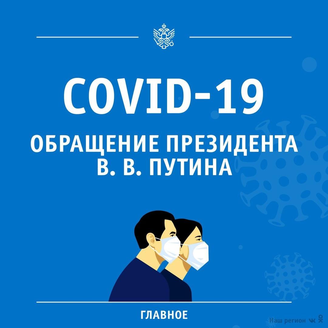 Инфографика второго обращения Президента России в связи с распространением коронавируса