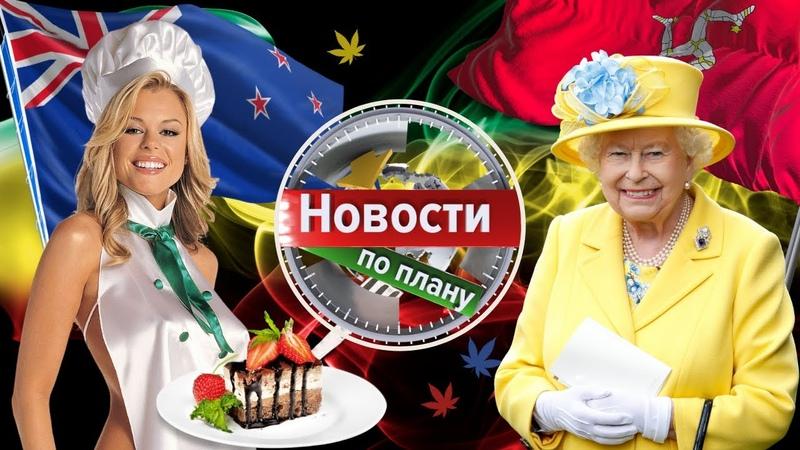 Каннабис уменьшает тягу к алкоголю, лига в Польше, трип от Королевы. Новости по плану выпуск 10 229