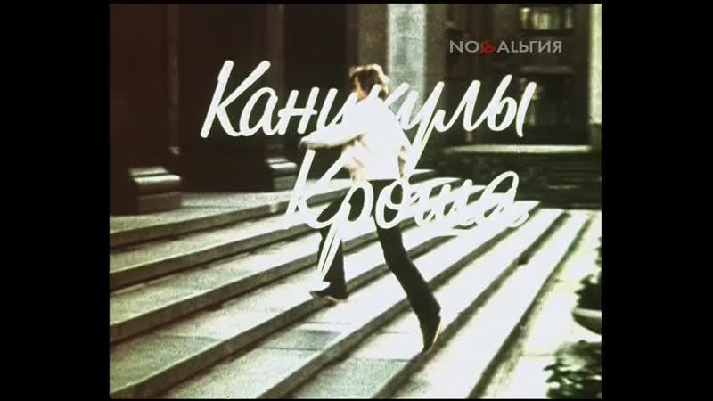 Каникулы Кроша 4 серия 1980 из 4