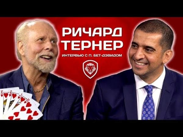 Лучший карточный шулер даёт интервью Невероятные трюки Ричарда Тернера