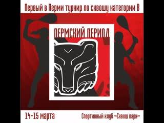 Пермский период - межрегиональный открытый турнир по игре в сквош