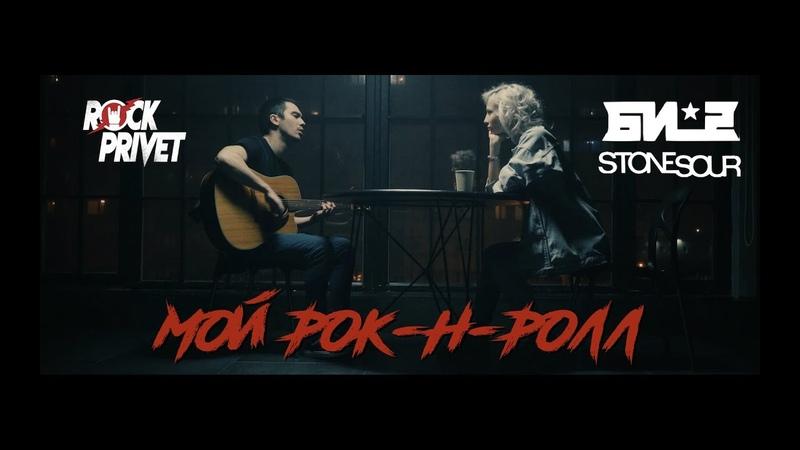 Би 2 Stone Sour Мой Рок н Ролл Cover by ROCK PRIVET