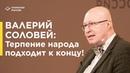 Валерий Соловей. Россия сегодня: бесконечный тупик или новое начало?