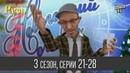Мультфильм Сказочная Русь 3 - все серии подряд | 21 - 28 серии (третий сезон) прикольное видео