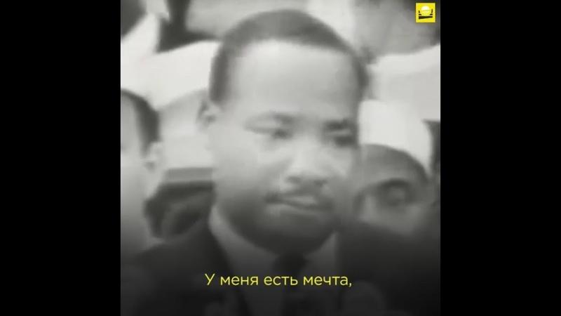 Самая знаменитая речь Мартина Лютера Кинга У меня есть мечта