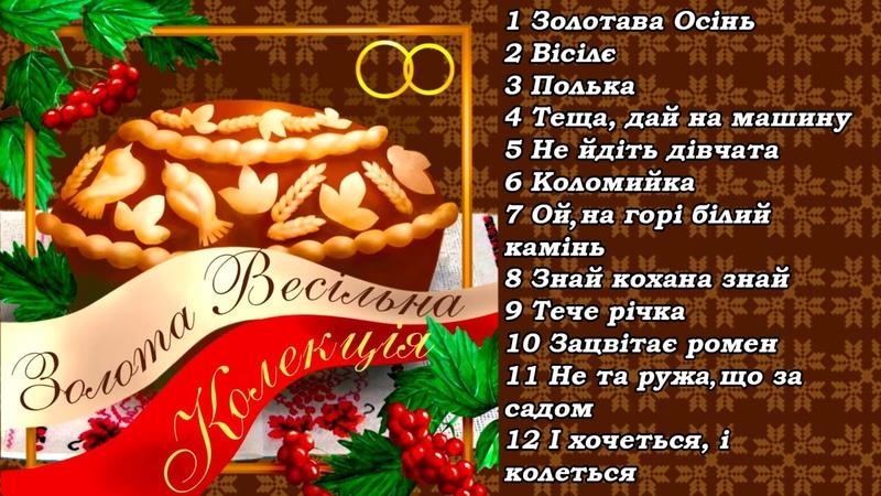 Весільні пісні. Золота Весільна Колекція. Українські Народні Пісні.