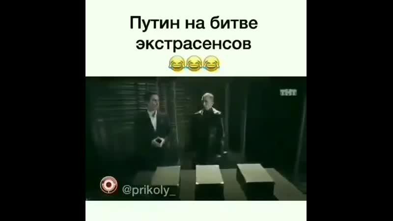 Путин в битве экстрасенсов