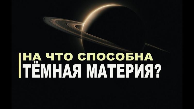 На что способна тёмная материя