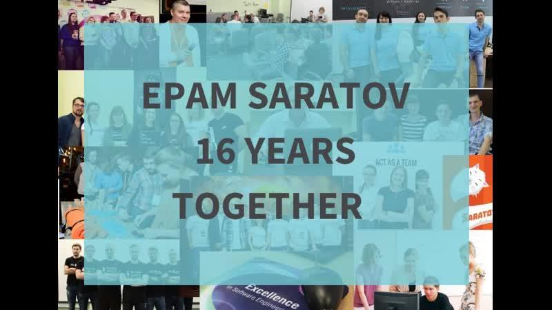 EPAM Saratov. 16 years together
