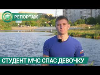 Студент Академии МЧС России спас 11-летнюю девочку. ФАН-ТВ