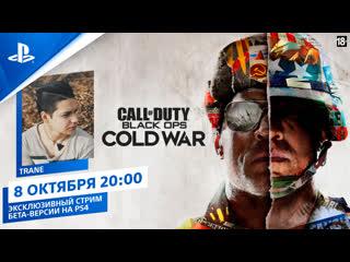 Call of Duty: Black Ops Cold War   Эксклюзивный стрим и розыгрыш ключей доступа к Бета-версии   PS4