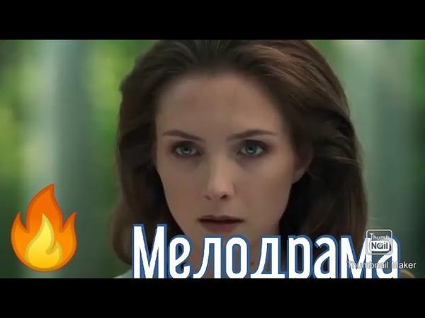 Фильм 2020 ИЗМЕНА ИЗ МЕСТИ Русские мелодрамы 2020 новинки HD 1080P