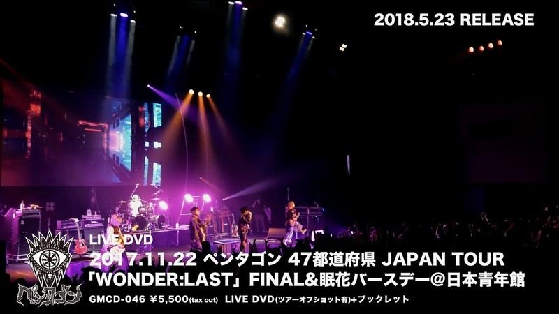 ペンタゴン LIVE DVD「47都道府県 JAPAN TOUR FINAL&眠花バースデー@日本青年館」Trailer
