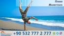 Пляжи Махмутлара, пляжи в Алании. Недвижимость в Турции || RestProperty