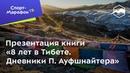 Презентация книги «8 лет в Тибете. Дневники П. Ауфшнайтера»