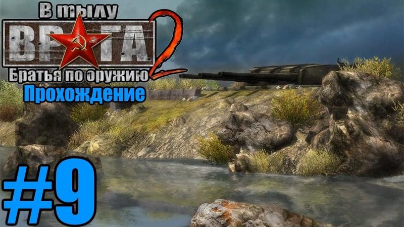 Прохождение В тылу врага 2 Братья по оружию Миссия №6 ПОСЛЕДНИЙ РУБЕЖ 1 2