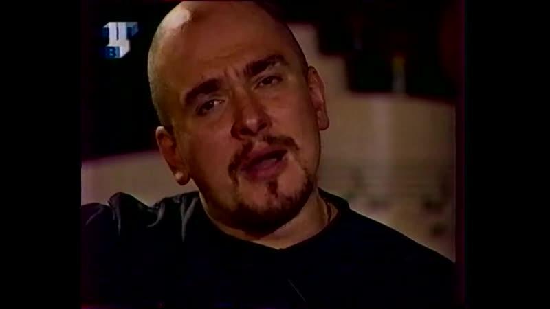 Полет над гнездом глухаря ТВЦ 2000 Сергей Трофимов