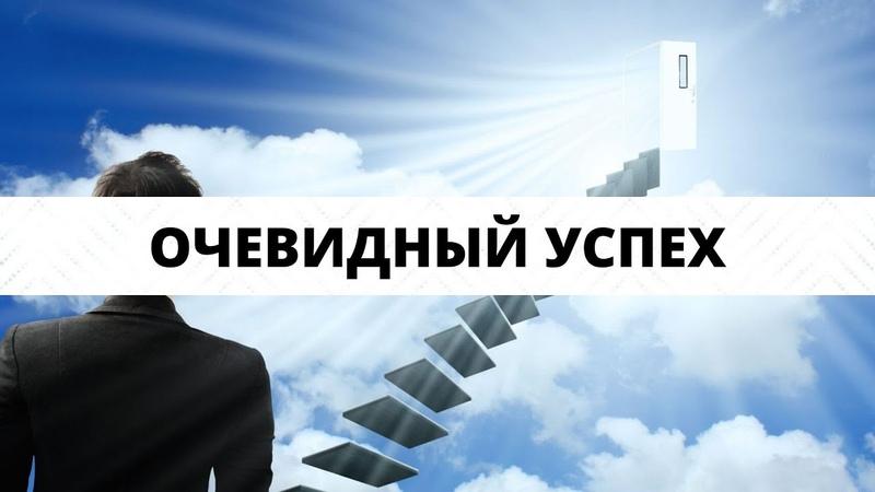 ОЧЕВИДНЫЙ УСПЕХ Андрей Яковишин