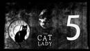 The Cat Lady 5. Отбеливатель