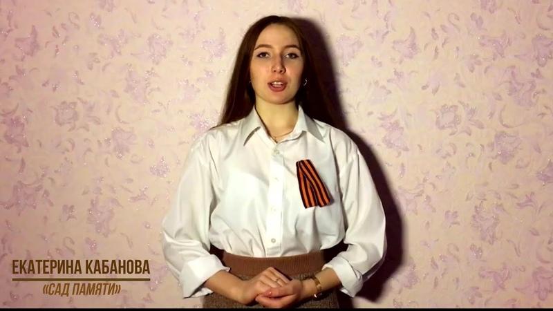 Екатерина Кабанова (г.Унеча) – «Сад Памяти»