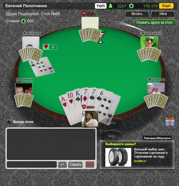 играть в дурака в казино
