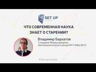 Владимир Бархатов  Что современная наука знает о старении