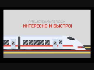 Путешествовать по России интересно и быстро