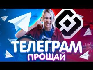 Премьера! Ольга Зимина (Ai Mori) - ТЕЛЕГРАМ, ПРОЩАЙ ()