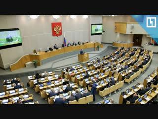 Первый рабочий день Госдумы в 2019 LIVE
