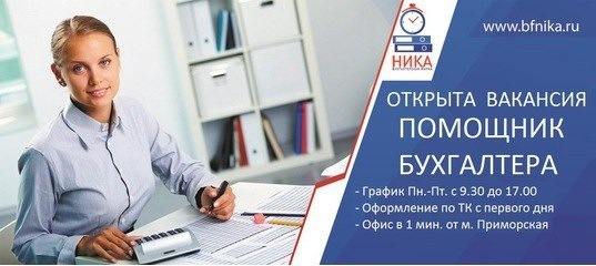 суперджоб вакансии помощник бухгалтера москва