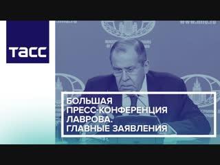 Большая пресс-конференция Лаврова