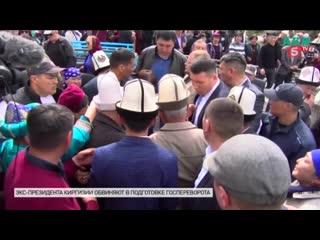 Атамбаев обвинен вгосперевороте