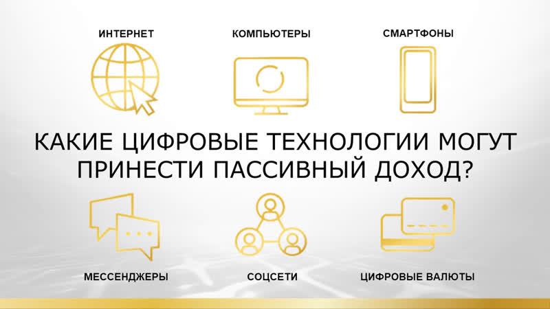 PLATINCOIN Бизнес презентация зарабатывать 300 1000€ в месяц С ПОМОЩЬЮ вашего МОБИЛЬНОГО ТЕЛЕФОНА на пассиве