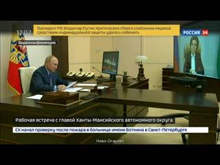 Владимир Путин провел встречу с губернатором Югры Натальей Комаровой