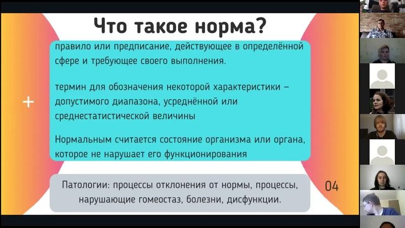 ЛЕКЦИЯ Норма и патология в сексологии Этические и медицинские аспекты