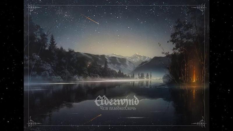 Elderwind The Colder the Night Чем холоднее ночь Full Album