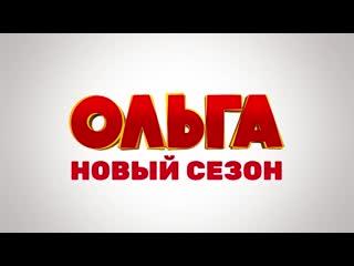 Смотри новый сезон сериала Ольга скоро на ТНТ!