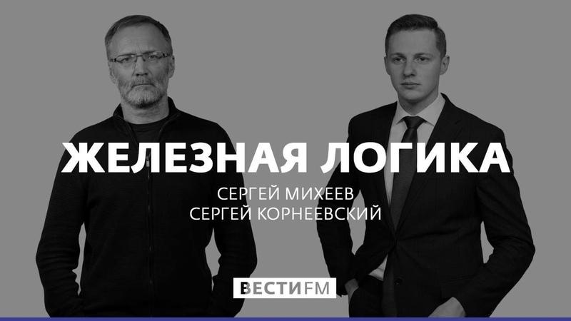 Железная логика с Сергеем Михеевым 02 06 20 Полная версия