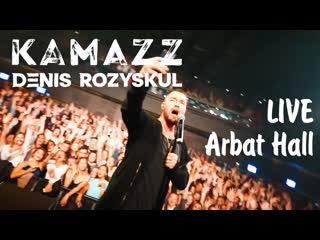 Kamazz - Arbat Hall