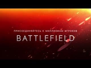 Battlefield V  бесплатный пробный доступ