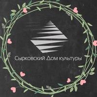 Логотип Сырковский Дом культуры