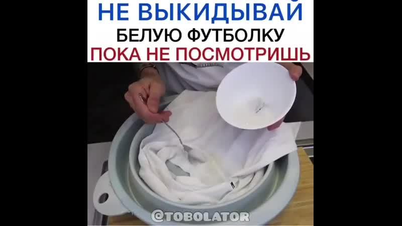 Как убрать желтые пятна с белой одежды